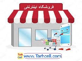 طرح راه اندازی فروشگاه اینترنتی