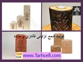 تولید شمع تزئینی فانتزی و ساده